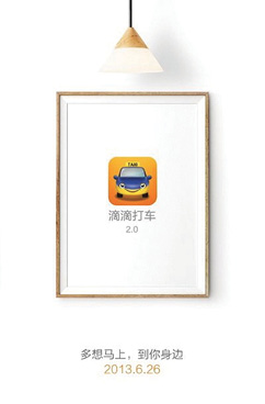 Figure 12. Interface design for Didi Chuxing, the Chinese version of Uber, featuring an integrated design with both skeuomorphic and flat features.