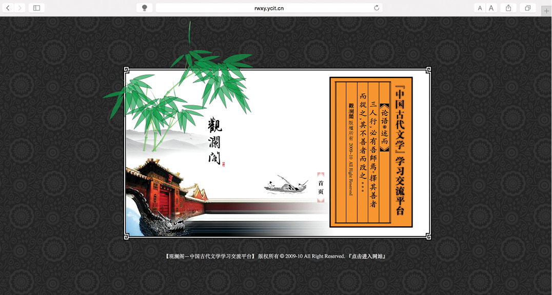 Figure 15. Online platform for studying ancient Chinese literature incorporating uniquely Chinese elements: an ancient Chinese book, an ancient Chinese house, and an old-style boat.