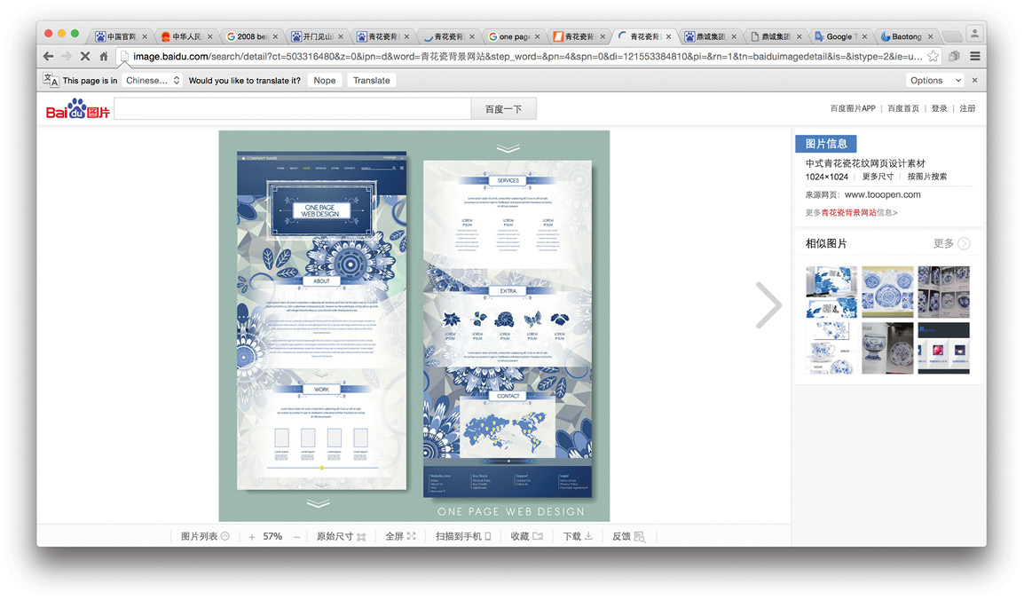 Figure 16. Blue and white porcelain as the unique Chinese element in this interface design.