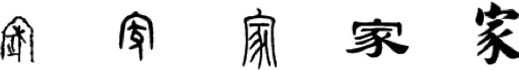 Figure 19. Evolution of the Chinese character jia (home) from the early, more hieroglyphic representations on the left to the late, more ideographic forms on the right.
